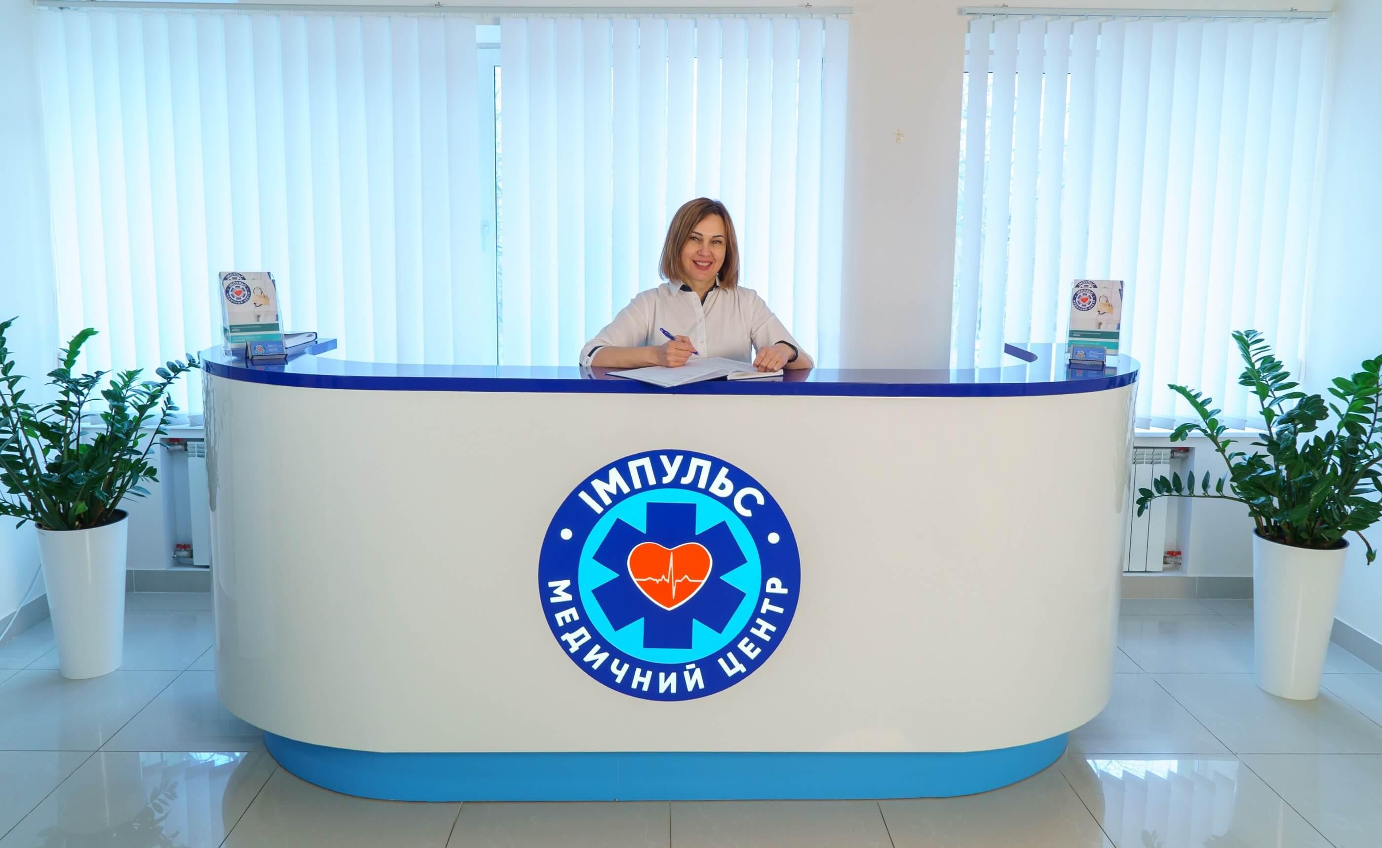 Стационарное отделение клиники ИМПУЛЬС